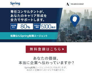 Spring転職エージェント(Social Partners)